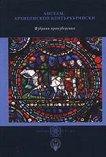Анселм, архиепископ Кентърбърийски. Избрани произведения - Анселм Кентърбърийски -