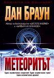 Метеоритът - Дан Браун - книга