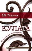 Кулата - История на една потънала страна - Уве Телкамп -