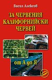 За червения калифорнийски червей: от А до Я - Васил Алексов - книга