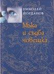 Мъка и съдба човешка - Николай Йорданов -
