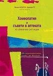 Хомеопатия и съвети в аптеката. 43 клинични ситуации + CD - Мишел Боарон, Франсоа Ру -
