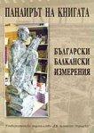 Панаирът на книгата - български и балкански измерения -