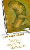 Лейди и нейното ветрило - Ана Мария Навалес -