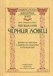 Черния ловец. Форми на мислене и форми на общество в гръцкия свят - Пиер Видал-Наке -