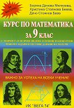 Курс по математика за 9. клас - Боряна Милкоева, Христина Беева, Дачо Беев -