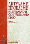 Актуални проблеми на трудовото и осигурителното право - том 1 -