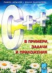 С ++ в примери, задачи и приложения - Павел Азълов, Фани Златарова - справочник