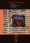 Трактат за безсмъртието на душата - Пиетро Помпонаци -