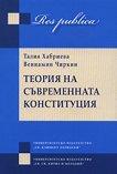 Теория на съвременната конституция - Талия Хабриева, Вениамин Чиркин -