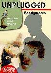Unplugged - Мая Вуковска - книга