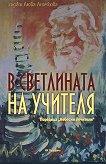 В светлината на учителя - хаджи Люба Аначкова -