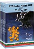 Руската империя срещу България - Комплект от 3 части - Янко Гочев - книга