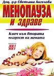 Менопауза и здраве - книга