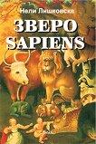 Зверо Sapiens - Нели Лишковска -