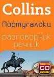 Collins: Португалски разговорник с речник -