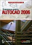 Професионални основи на AutoCAD 2006 - Джордж Омура -