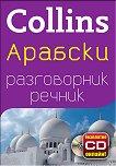 Collins: Арабски разговорник с речник -