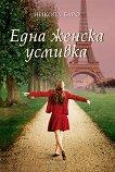 Една женска усмивка - Никола Баро - книга
