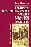 Публично- и каноничноправна лексика в българското средновековно пространство - Иван Билярски -