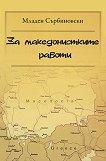 За македонските работи - Младен Сърбиновски -