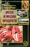 Месо и месни продукти - Пенка Маринова, Теодора Попова - книга