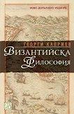 Византийска философия - Георги Каприев -