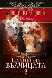 Войната на вещиците - книга 1: Кланът на вълчицата - Майте Каранса -