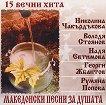 15 вечни хита - Македонски песни за душата -