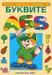 Моята забавна книжка за буквите -