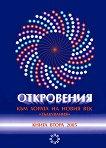 Откровения към хората на Новия век - книга 2 - Леонид Иванович Маслов -