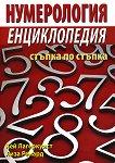 Нумерология: Енциклопедия - стъпка по стъпка - Кей Лагеркуист, Лиза Ренард -