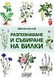 Разпознаване и събиране на билки - Цветко Кънчев -