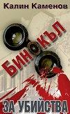 Бинокъл за убийства - Калин Каменов -