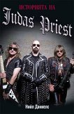 Историята на Judas Priest - Нийл Даниелс - книга