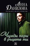 Чужди пари в ръцете ти - Анна Данилова -