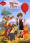 Чародейства: Нови приключения с Мечо Пух - детска книга