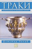 Траки. Исторически и културен обзор - книга