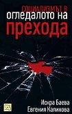 Социализмът в огледалото на прехода - Искра Баева, Евгения Калинова - книга