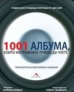 1001 албума, които непременно трябва да чуете - Робърт Даймъри -