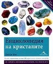 Енциклопедия на кристалите - част 1 - Джуди Хол - книга