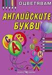 Оцветявам: Английските букви - детска книга