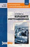 Електроенергетика и електрообзавеждане на кораба - книга 2: Основи на корабните електрозадвижвания - Георги Масларов -