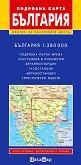 Подробна карта на България - М 1:380 000 - атлас