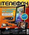 Телефон : Българското списание за мобилни технологии - Юли 2011 -