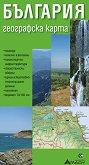 България - географска карта - Сгъваема карта - М 1:600 000 -