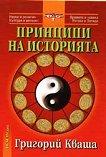 Принципи на историята - Григорий Кваша -