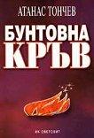Бунтовна кръв - Атанас Тончев -