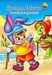 Приказки с игри: Заекът Мишо и ламята с три глави -