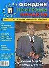 Фондове. Програми. Проекти : Разработване, финансиране, управление - Бр. 3 - 2011 -